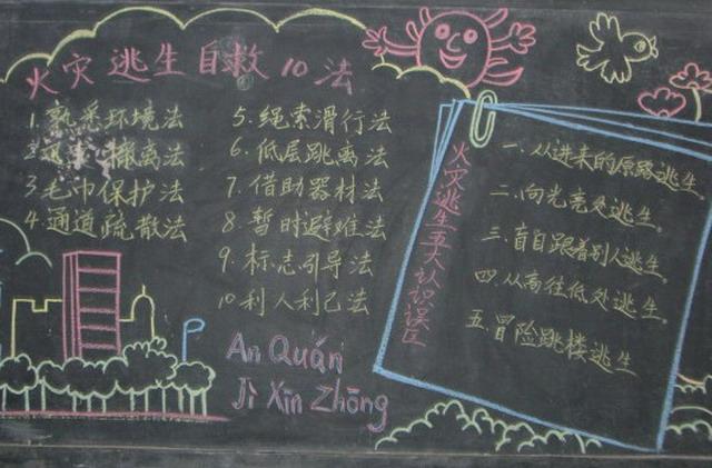 枫南小学消防宣传日活动丰富多彩