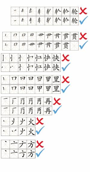 云笔顺笔画顺序-个特别容易写错笔顺的字制图李本献-再 的第四笔到底是什么 你还敢